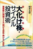 大化け株(テンバガー)サイクル投資術