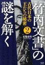 「竹内文書」の謎を解く(2) 古代日本の王たちの秘密 [ 布施泰和 ]