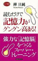 【バーゲン本】読むだけで記憶力がグングン高まる!-ロング新書
