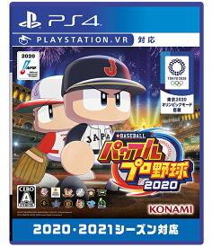 eBASEBALLパワフルプロ野球2020 PS4版