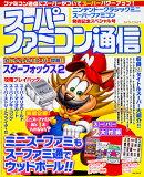 【予約】スーパーファミコン通信 ニンテンドークラシックミニ スーパーファミコン発売記念スペシャル号