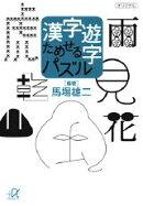 漢字遊字ためせるパズル