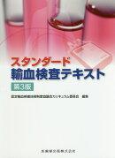 スタンダード輸血検査テキスト第3版