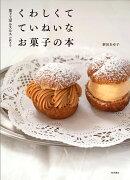 くわしくて ていねいな お菓子の本