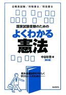 国家試験受験のためのよくわかる憲法第6版