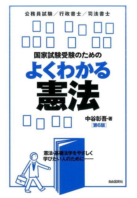 国家試験受験のためのよくわかる憲法第6版 [ 中谷彰吾 ]