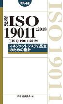 対訳 ISO 19011:2018(JIS Q 19011:2019)マネジメントシステム監査のための指針[ポケット版]