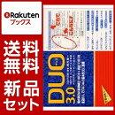 DUO 3.0 セット