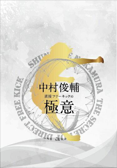 SHUNSUKE NAKAMURA The Secret of Direct Free Kick 中村俊輔 直接フリーキックの極意【Blu-ray】 [ 中村俊輔 ]