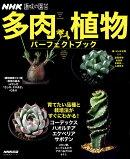 NHK趣味の園芸 多肉植物 パーフェクトブック
