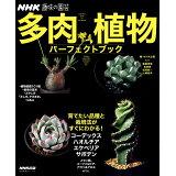 多肉植物パーフェクトブック (生活実用シリーズ NHK趣味の園芸)