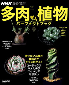 NHK趣味の園芸 多肉植物 パーフェクトブック (生活実用シリーズ) [ 鶴岡 秀明 ]