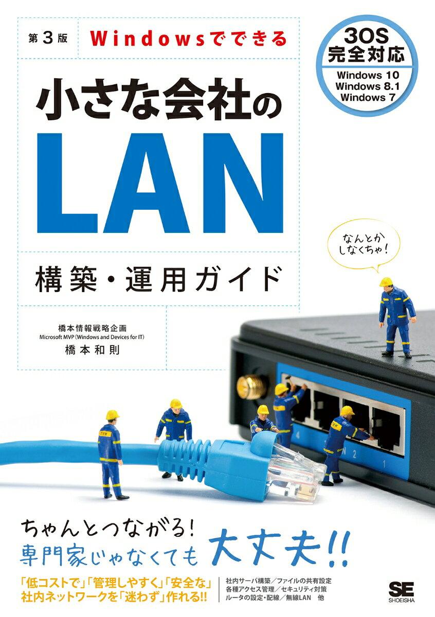Windowsでできる小さな会社のLAN構築・運用ガイド 第3版 [ 橋本 和則 ]