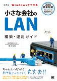 Windowsでできる小さな会社のLAN構築・運用ガイド第3版