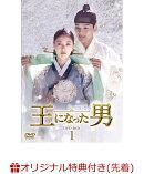 【楽天ブックス限定先着特典】王になった男 DVD-BOX1 (L判ブロマイド2枚セット)