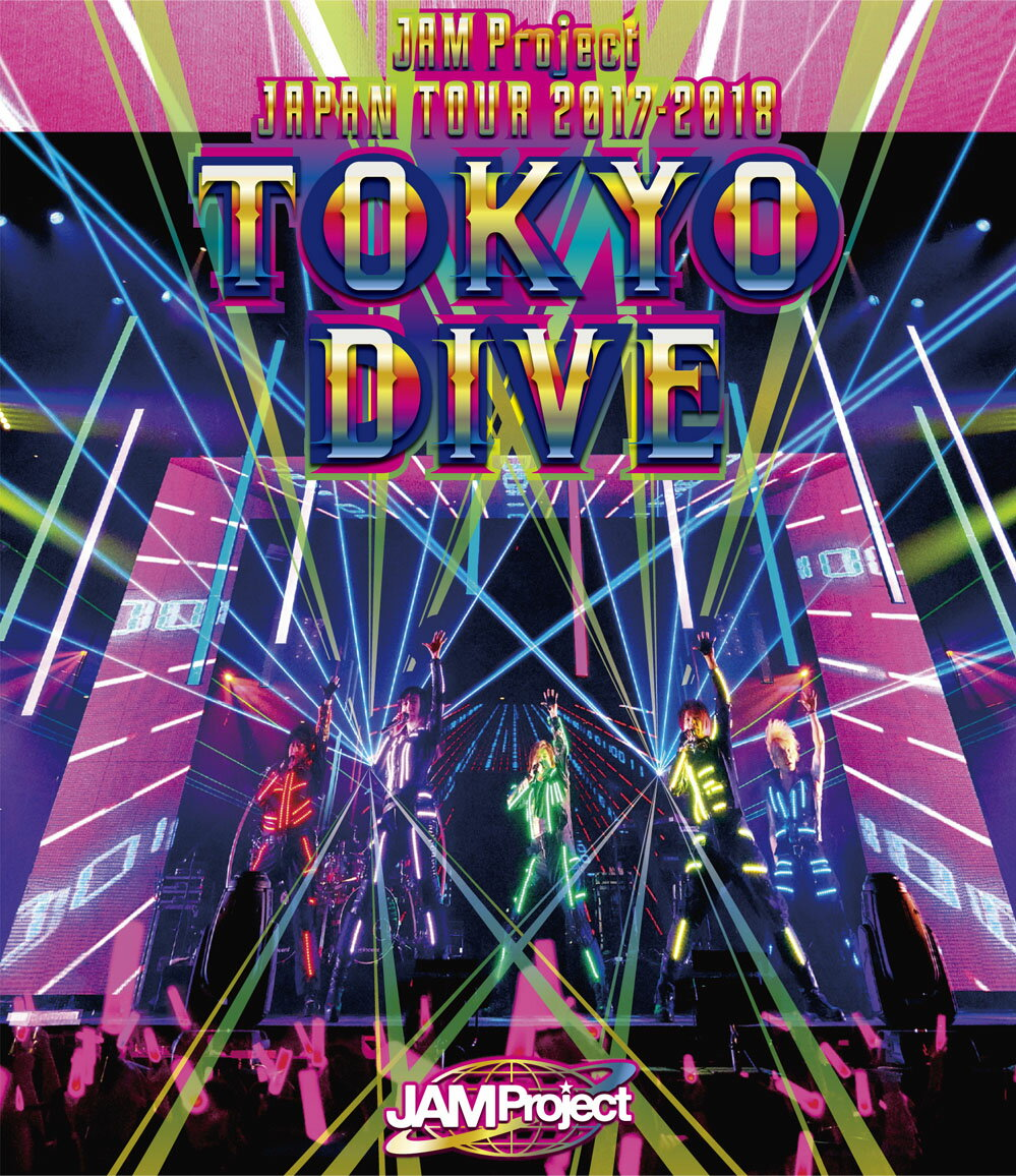 JAM Project JAPAN TOUR 2017-2018 TOKYO DIVE【Blu-ray】 [ JAM Project ]