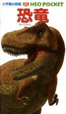 小学館の図鑑 NEO POCKET -ネオぽけっとー 恐竜