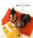 編み犬の毎日(3) Ami ami dogs [ ほしみつき ]