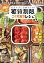 糖質制限つくりおきレシピ 時短&簡単&手間短で楽しくユル〜く体質改善 (DIA Collection)