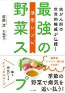 最強の野菜スープ 活用レシピ