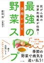 最強の野菜スープ 活用レシピ [ 前田 浩 ]