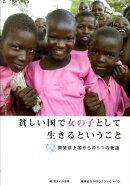 貧しい国で女の子として生きるということ