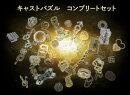 キャストパズル コンプリートセット(55種)