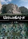 もうひとつのシルクロード Vol.5 文物編 [ (ドキュメンタリー) ]