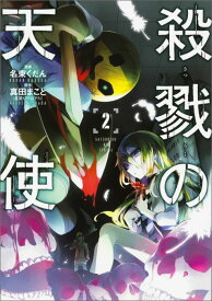 殺戮の天使(2) (MFコミックス ジーンシリーズ) [ 名束くだん ]
