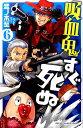 吸血鬼すぐ死ぬ(6) (少年チャンピオンコミックス) [ 盆ノ木至 ]