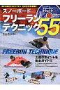 スノーボードフリーランテクニック55 (ブルーガイド・グラフィック) [ 実業之日本社 ]