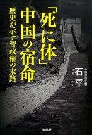 「死に体」中国の宿命
