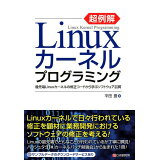 超例解Linuxカーネルプログラミング
