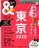 東京2020【超ハンディ版】