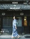 SENS de MASAKI vol.10 [ 雅姫 ]