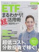 ETF(上場投資信託)まるわかり!超活用術2019