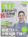 ETF(上場投資信託)まるわかり!超活用術2019 (日経ムック) [ 東京証券取引所 ]