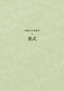 新) 総合音楽講座 (4) 楽式 [楽譜]