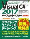 Visual C# 2017 パーフェクトマスター [ 金城俊哉 ]