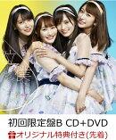【楽天ブックス限定先着特典】僕だって泣いちゃうよ (初回限定盤B CD+DVD) (生写真付き)