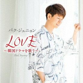 LOVE〜韓国ドラマを歌う〜 【初回限定盤】 [ パク・ジュニョン ]