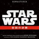 スター・ウォーズ エピソード5/帝国の逆襲 オリジナル・サウンドトラック