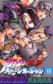 ストーンオーシャン(12) (ジャンプコミックス ジョジョの奇妙な冒険 pt.6) [ 荒木飛呂彦 ]