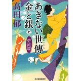 あきない世傳金と銀(七) 碧流篇 (ハルキ文庫 時代小説文庫)