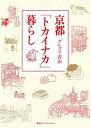 京都「トカイナカ」暮らし [ グレゴリ青山 ]