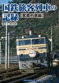 国鉄旅客列車の記録 【客車列車編】 [ 諸河 久 ]