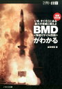 BMD〈弾道ミサイル防衛〉がわかる増補改訂版 [ 金田秀昭 ]