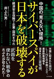 サイバースパイが日本を破壊する 経済安全保障で企業・国民を守れ [ 井上久男 ]