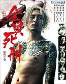 全員死刑【Blu-ray】