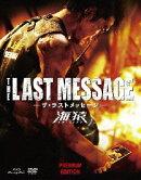 THE LAST MESSAGE 海猿 プレミアム・エディション【Blu-ray】